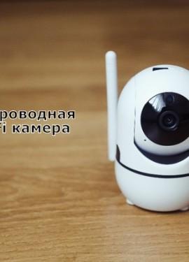 Беспроводная Wi-Fi камера с ночным видением