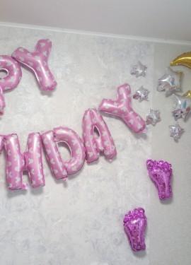 Happy Birthday С Днем Рождения - Воздушные шары