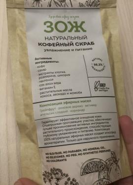 Натуральный кофейный скраб от бренда ЗОЖ