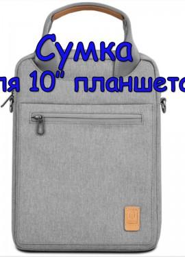 Качественная сумка для 10-дюймого планшета