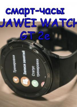 Смарт-часы Huawei watch GT2e - идеальное сочетание дизайна, функций и стоимости