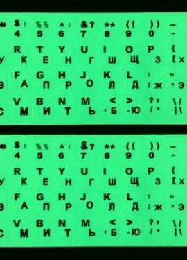 Люминесцентная наклейка на клавиатуру