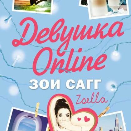 Зои Сагг: Девушка Online
