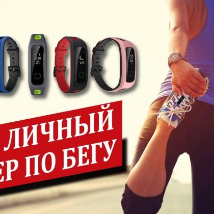 Honor Band 4 Running Edition - отличный фитнес браслет для бега