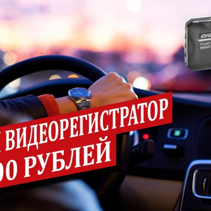 Обзор DIGMA FreeDrive 209 NIGHT FHD