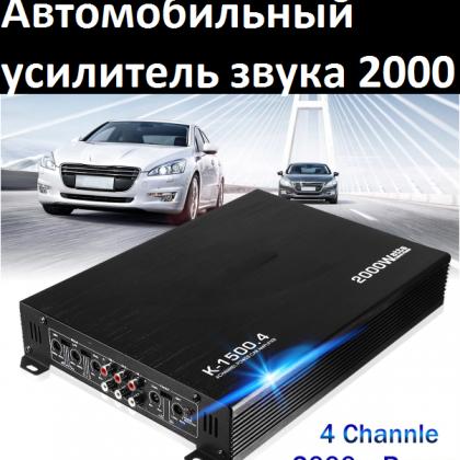 Усилитель звука для автомобиля 2000 Вт 4 канала