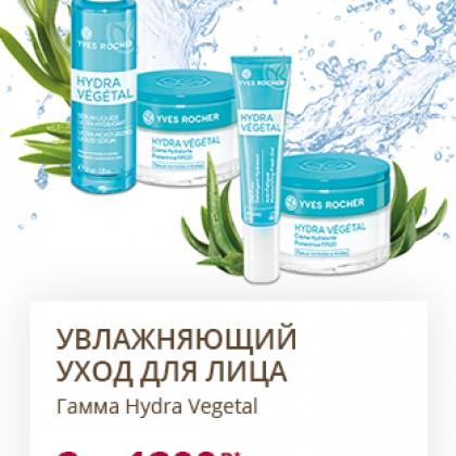 HYDRA VGTAL - ГИДРА ВЕЖЕТАЛЬНабор для увлажнения кожи 2