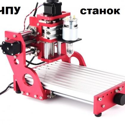 Гравировальный станок/фрезер с ЧПУ