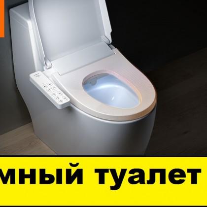Умный туалет Смарт сиденье для унитаза от Xiaomi