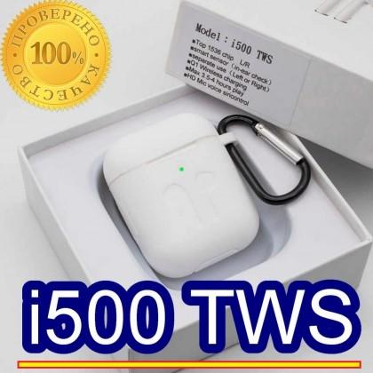 I500 TWS наушники-вкладыши TWS с AirPods 2 поколения Реплика 1:1