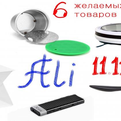 6 желаний от распродажи 11.11 на AliExpress. Полезные товары.