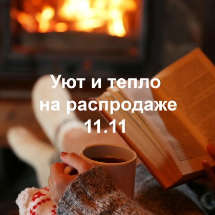 Подборка разного добра на 11.11