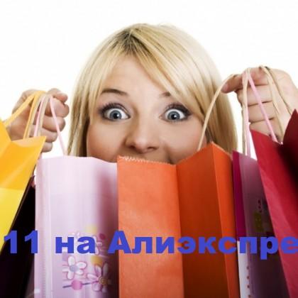 СУПЕРСКИЕ НАУШНИКИ 2019 года! Распродажа 11.11 на Алиэкспресс