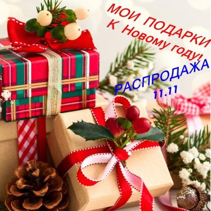 Что подарить себе любимой на Новый год! Идеи подарков на распродаже 11.11