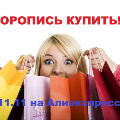 САМЫЕ ПОПУЛЯРНЫЕ ТОВАРЫ РАСПРОДАЖА 11.11 на AliExpress