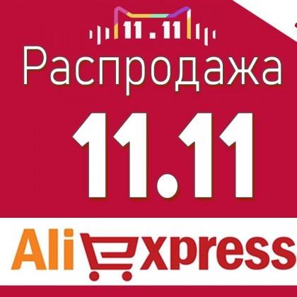 СМАРТФОНЫ, ПЛАНШЕТЫ, НАУШНИКИ, Распродажа на AliExpress, которую все ждали 11.11