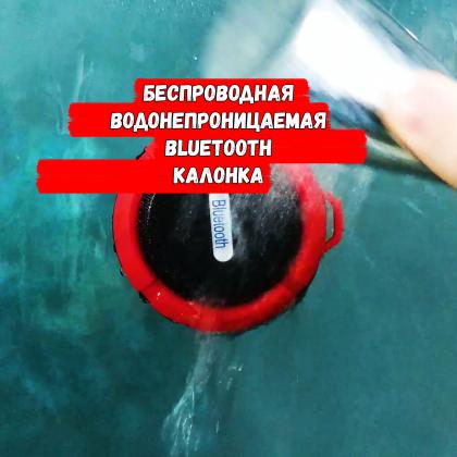 Портативная Bluetooth Колонка IPX6 с ALIEXPRESS