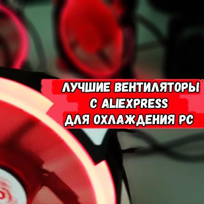Лучшие вентиляторы для охлаждения корпуса PC с aliexpress