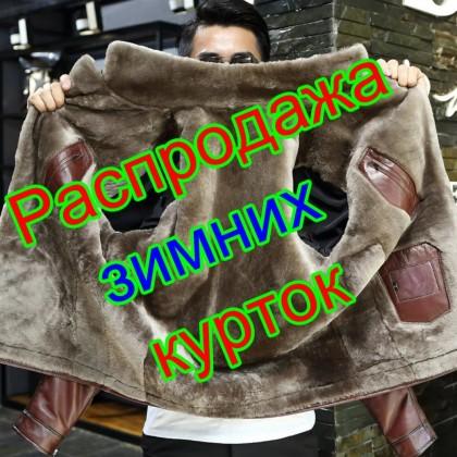 Распродажа на AliExpress Зимняя деловая мужская куртка из натуральной кожи