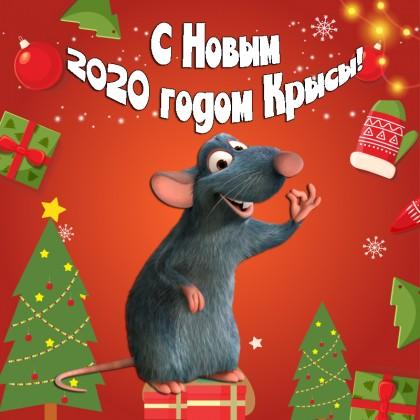 Китайский гороскоп 2020:  год Белой Металлической Крысы