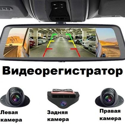 Автомобильный видеорегистратор 4 камеры Круговой обзор