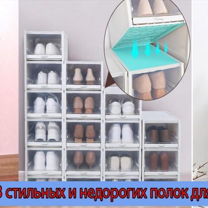 ТОП-3 полок для обуви. Какая полка для обуви лучше?