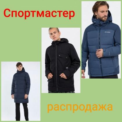 Подборка утеплённых мужских курток из интернет-магазина СПОРТМАСТЕР