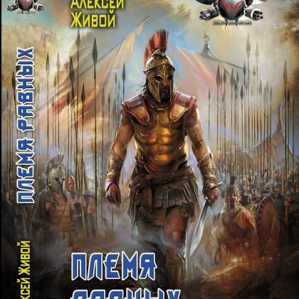 """Новая аудиокнига Алексея Живого - """"Племя равных"""". Продолжение серии про спартанцев."""