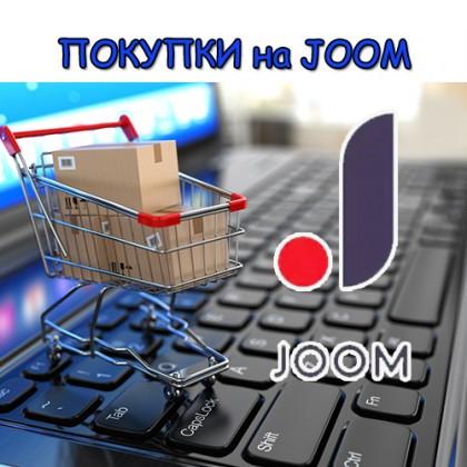 Потеснит ли Joom Aliexpress? Joom - новый магазин с кэшбеком.