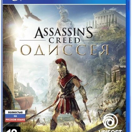 Игра для PS4 Ubisoft Assassins Creed: Одиссея