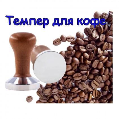 Пресс для кофе. Качественный и недорогой темпер