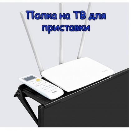 Удобная регулируемая полка на ТВ для приставки и пультов