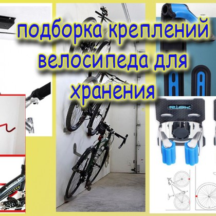 Крепление для велосипеда на стену. Подборка удобных кронштейнов для хранения.