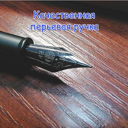 Приятная и качественная перьевая ручка с выбором толщины пера