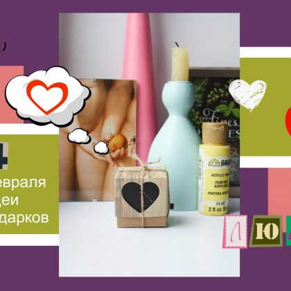 Выбираем подарки ко дню всех влюбленных