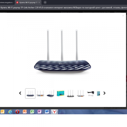Wi-Fi роутер TP-Link Archer C20 V5.0