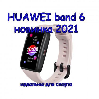 Фитнес-браслет HUAWEI band 6 - долгожданная новинка из Китая. Чем он лучше других?