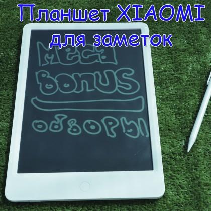 Качественный графический планшет для рисования и заметок Xiaomi
