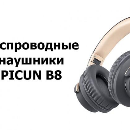 Беспроводные наушники PICUN B8 c AliExpress