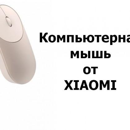 Беспроводная мышь Xiaomi Mi Potable Mouse с Aliexpress