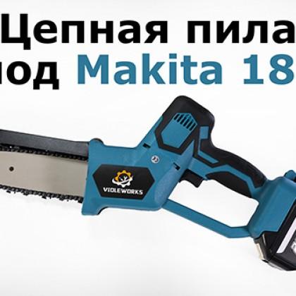 Цепная пила под аккумуляторы Makita 18V