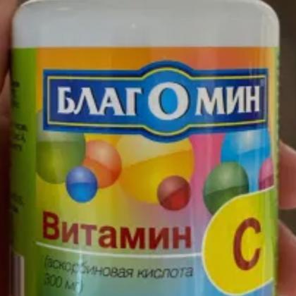 Благомин Витамин С аскорбиновая кислота 300 мг