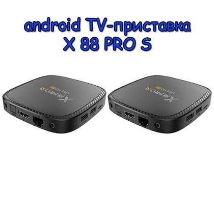 ТВ-приставка на Android с двухдиапазонным Wi-Fi. X 88 PRO S. Умный телевизор - это просто!