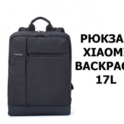 РЮКЗАК XIAOMI BACKPACK 17L