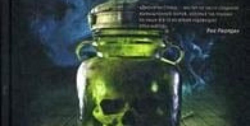 Бестселлер Джонатана Страуда. Серия книг Агенство Локвуд и компания Шепчущий череп.
