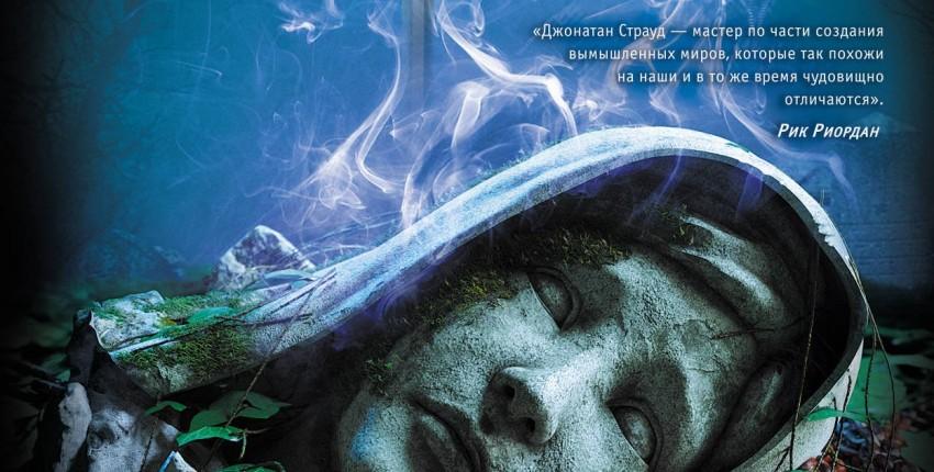 Пятый и финальный роман цикла Агенство Локвуд и компания. Пустая могила.