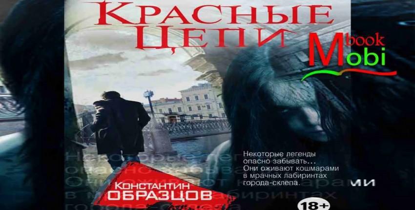 Константин Образцов: Красные цепи. - отзыв покупателя