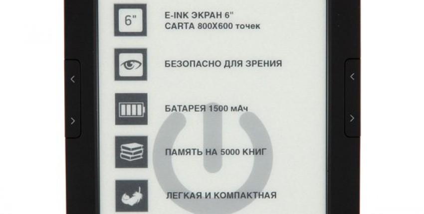 Электронная Книга Digma E61M - отзыв покупателя