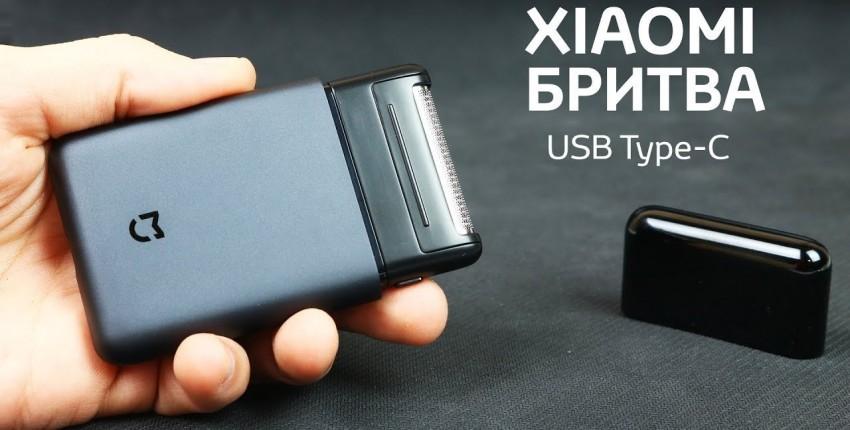 Электробритва Xiaomi Mijia