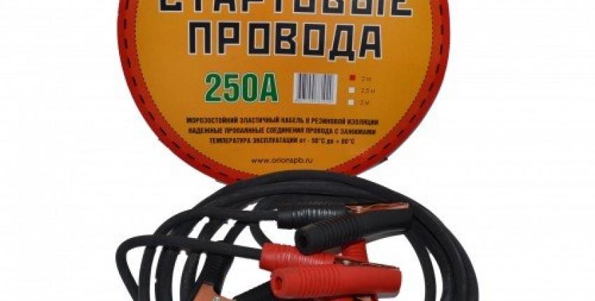 Провода прикуривания Орион 250А, 2м, медные, в сумке - отзыв покупателя